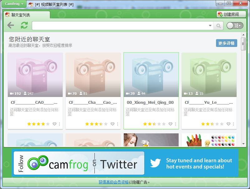 camfrog康福中国截图2