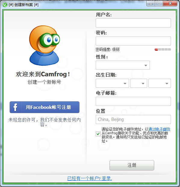 camfrog康福中国截图4
