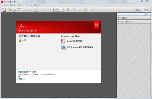 Adobe Reader截图4