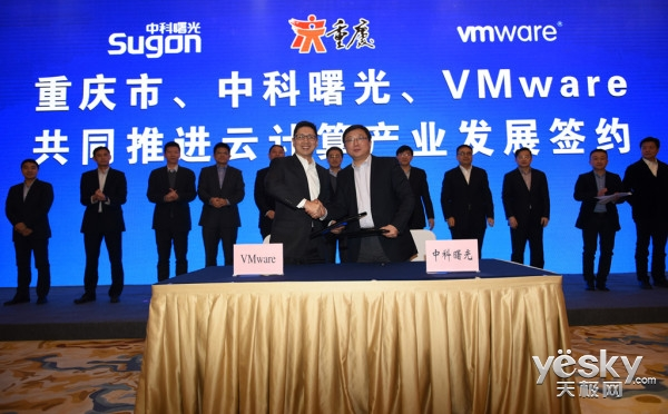 中科曙光:与VMware合资公司是技术公司