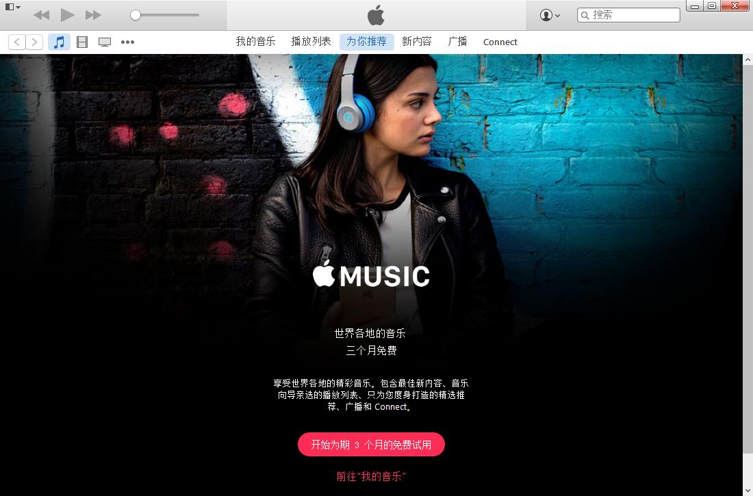 iTunes截图2