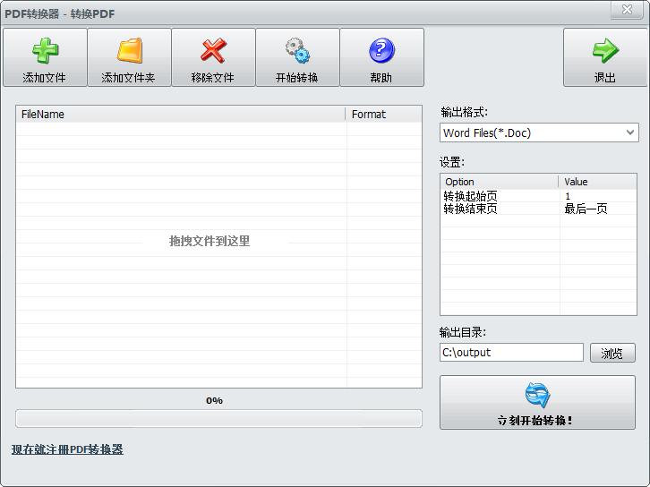 PDF转换器截图3