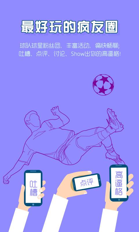 体育疯 安卓版截图4
