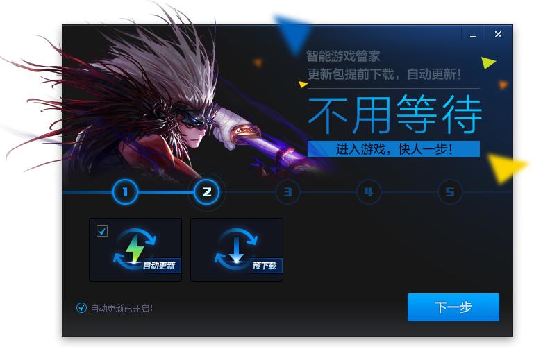 腾讯游戏平台截图4