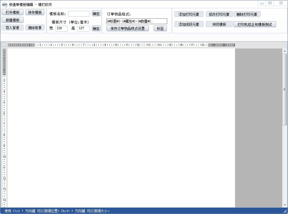 精打快递单打印软件截图4