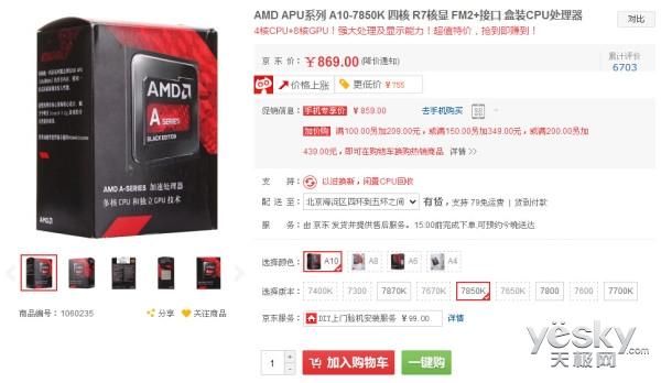 性能不容忽视 AMD高性能处理器盘点