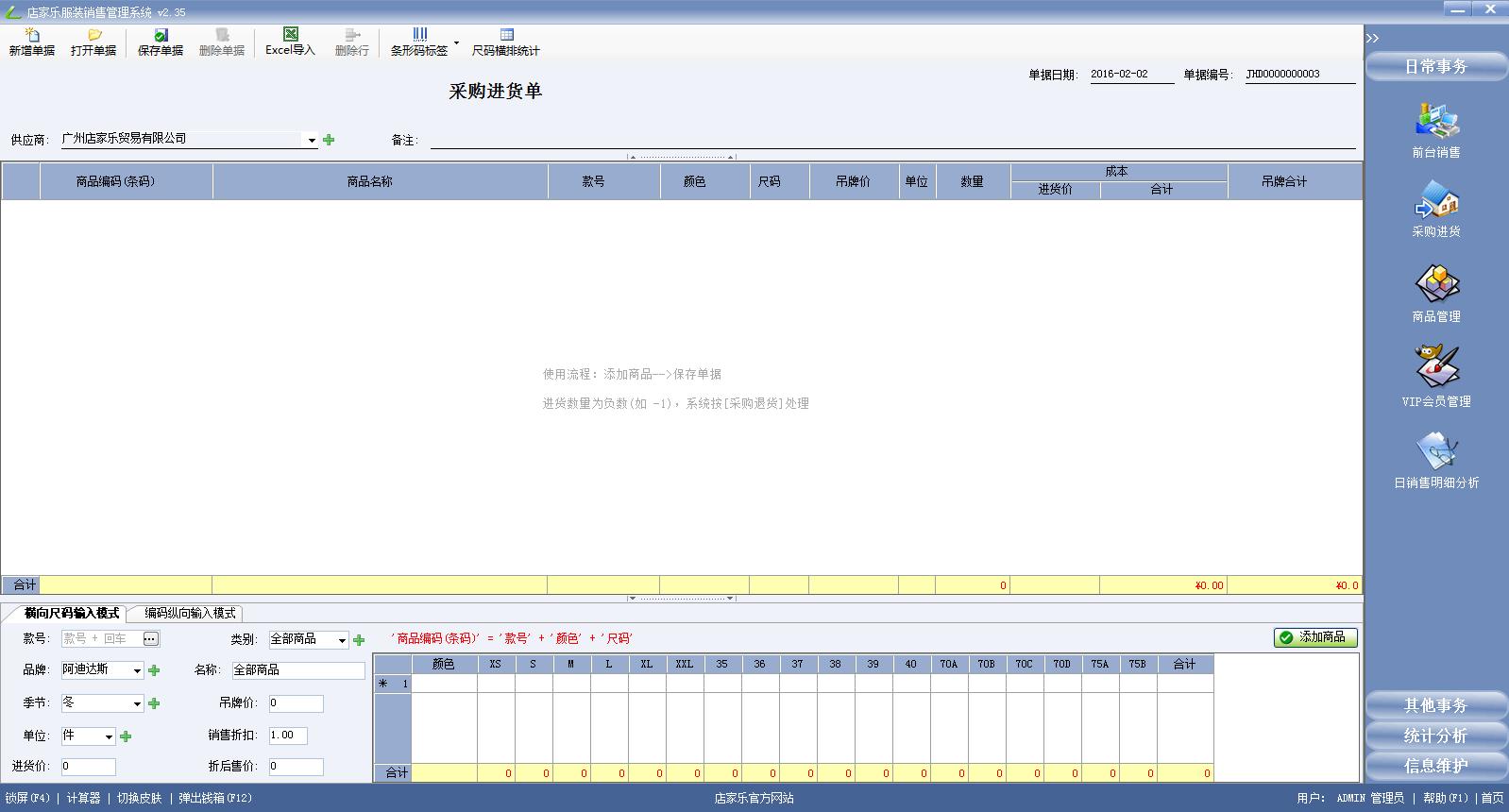 店家乐服装销售管理软件系统截图3