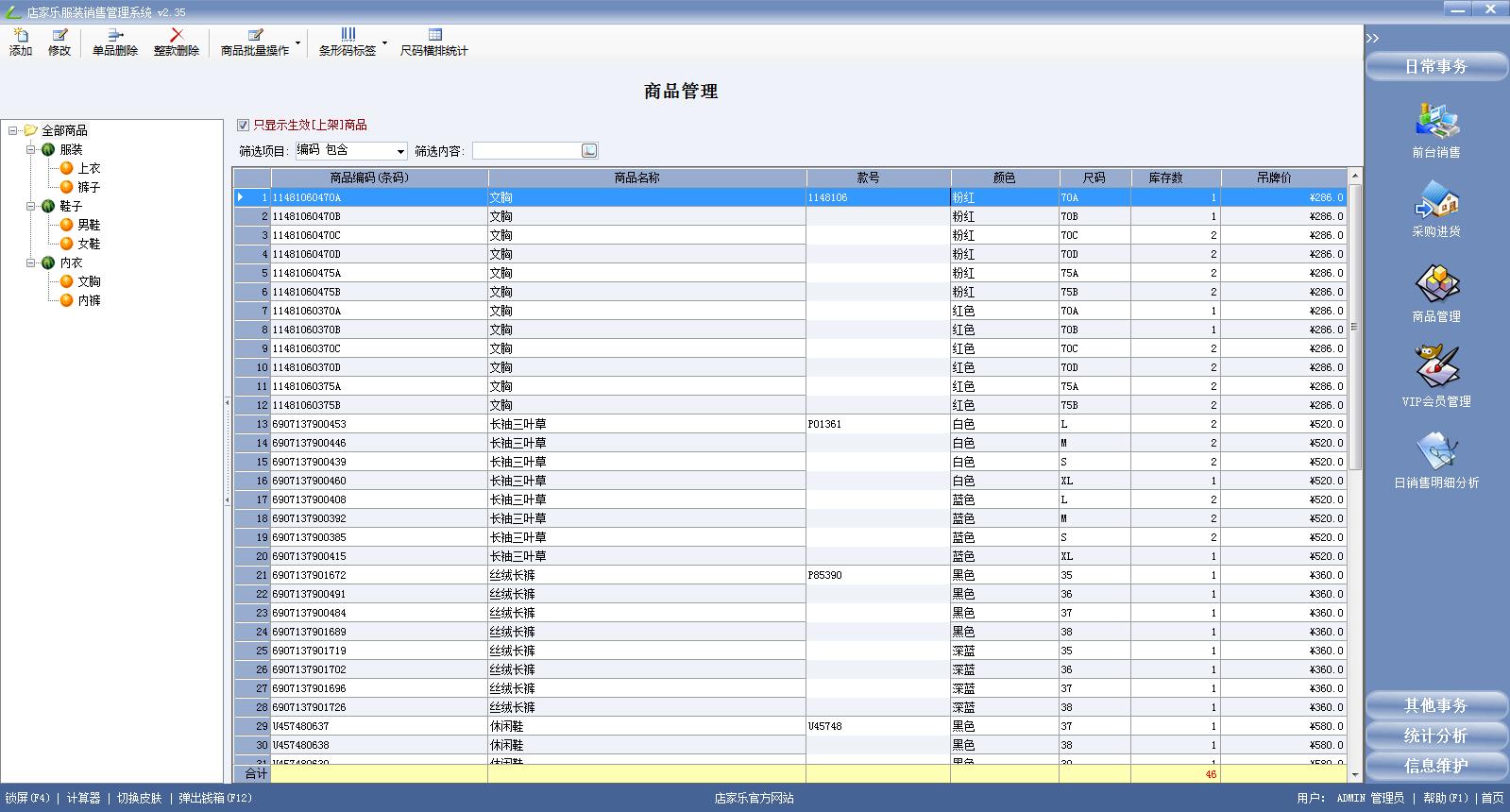 店家乐服装销售管理软件系统截图4