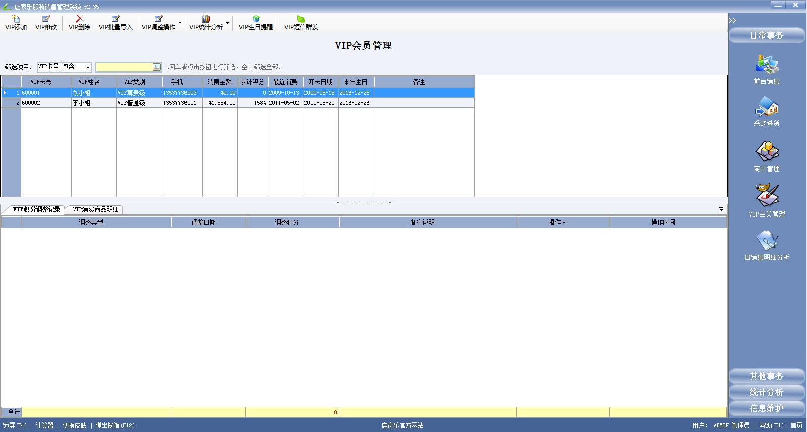 店家乐服装销售管理软件系统截图5