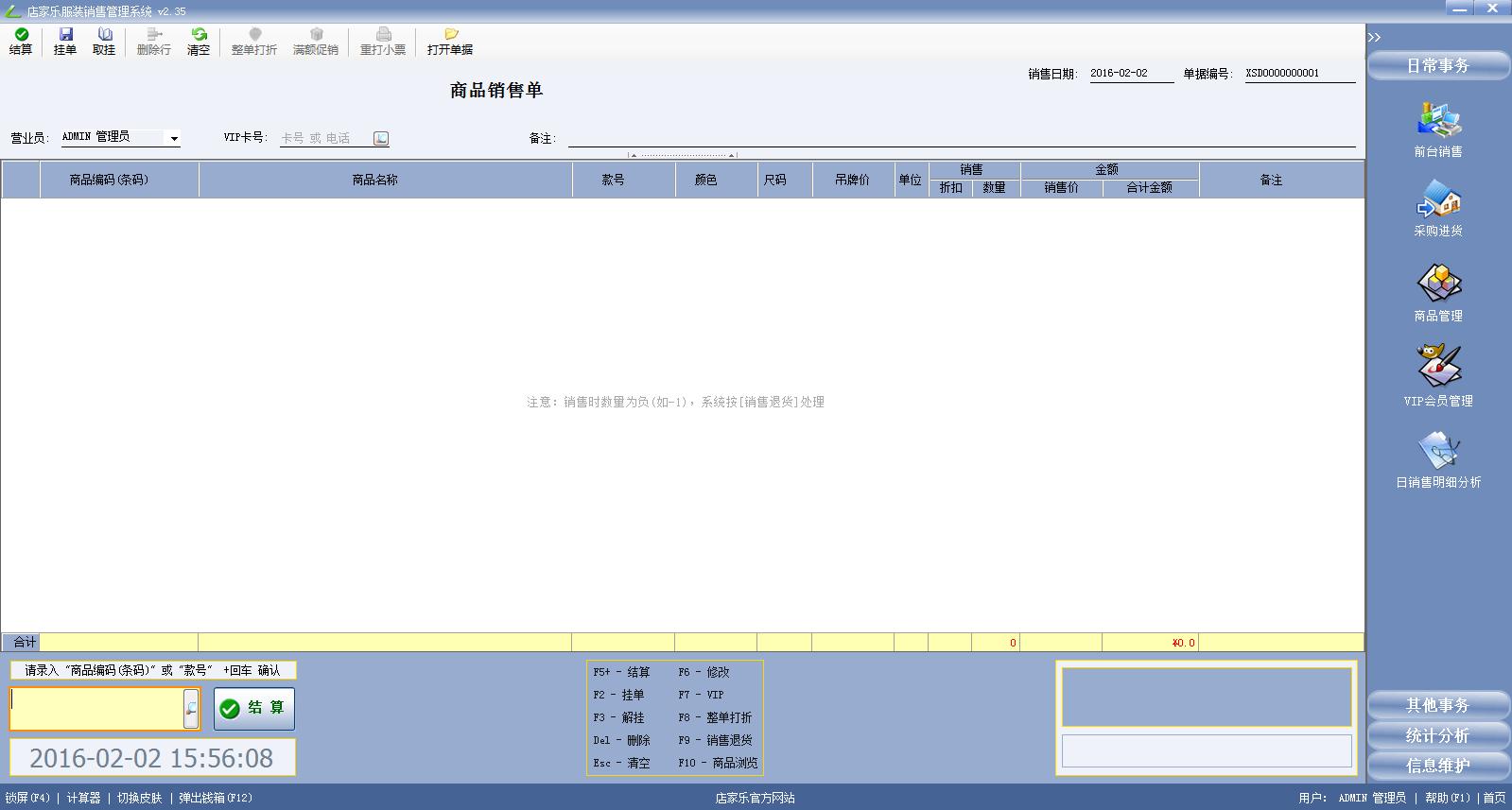 店家乐服装销售管理软件系统截图2