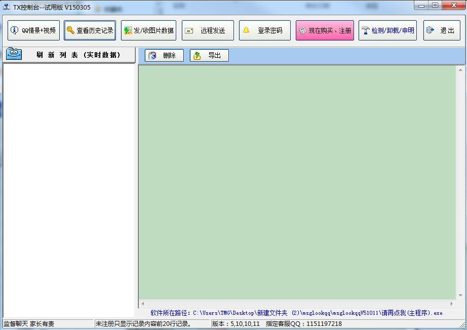 爱天空QQ聊天记录查看器截图4