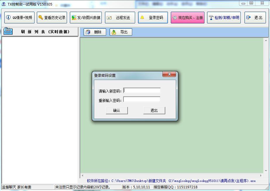 爱天空QQ聊天记录查看器截图1