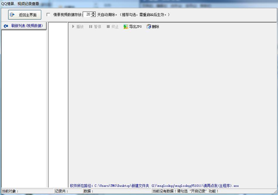 爱天空QQ聊天记录查看器截图2