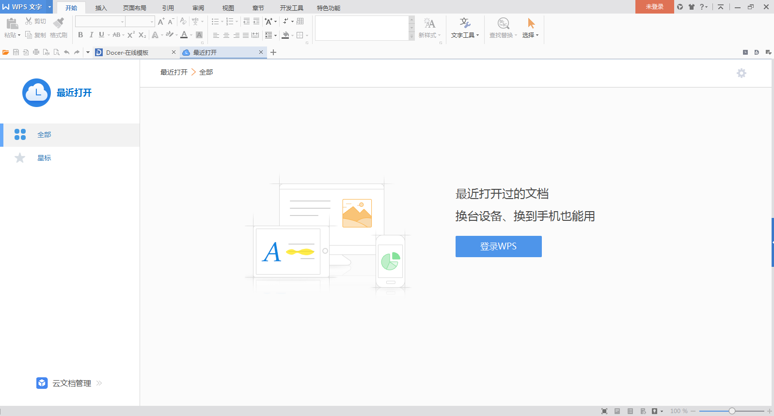 wps office 2016截图2