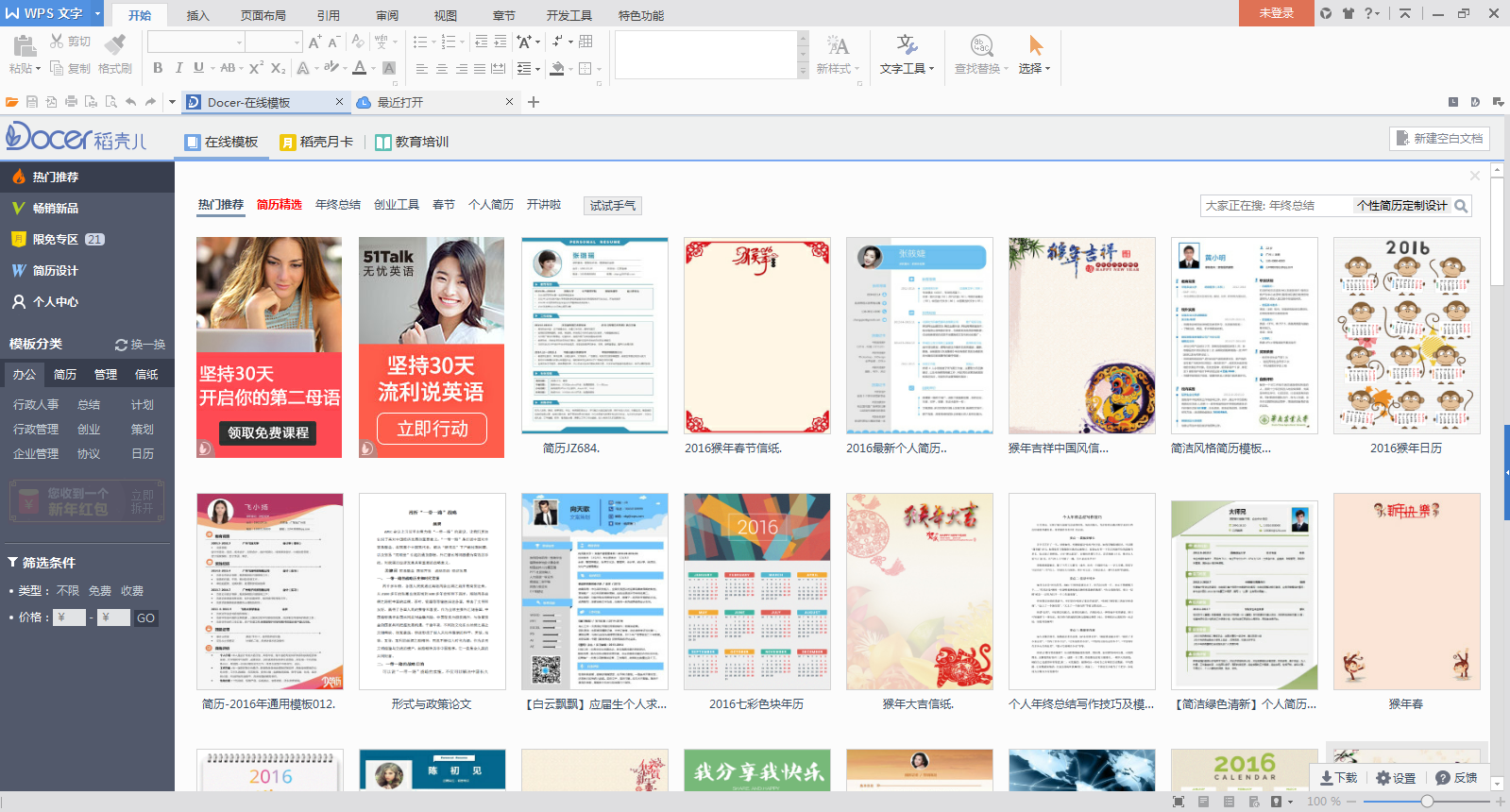 wps office 2016����1