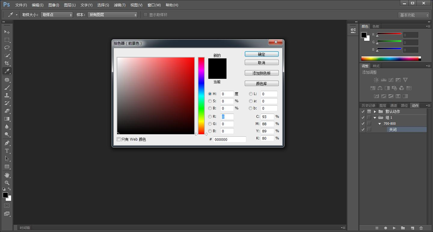 Adobe Photoshop CS6截图1