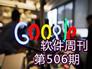 你绝对想不到谷歌赎回Google.com花了多少软件周刊第506期