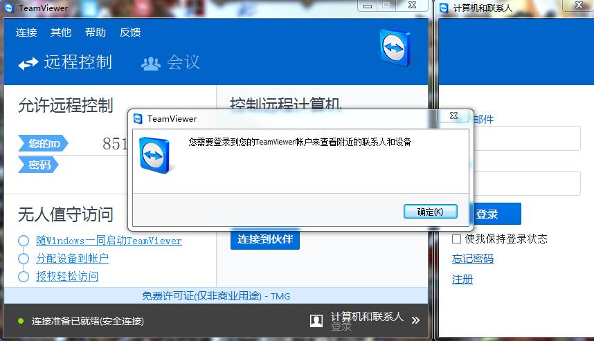 TeamViewer截图3