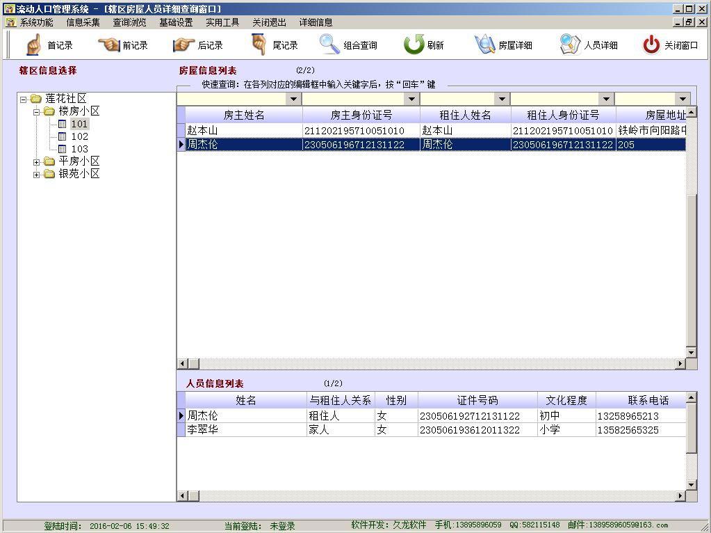 南京人口管理干部学院_人口管理系统