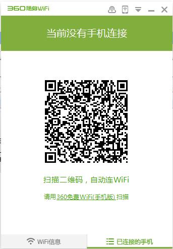 360随身wifi截图3