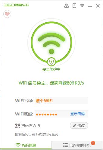 360随身wifi截图5
