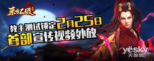 东方不败教主测试锁定2月25日 宣传视频外放