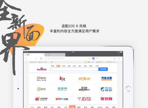 UC浏览器HD截图2
