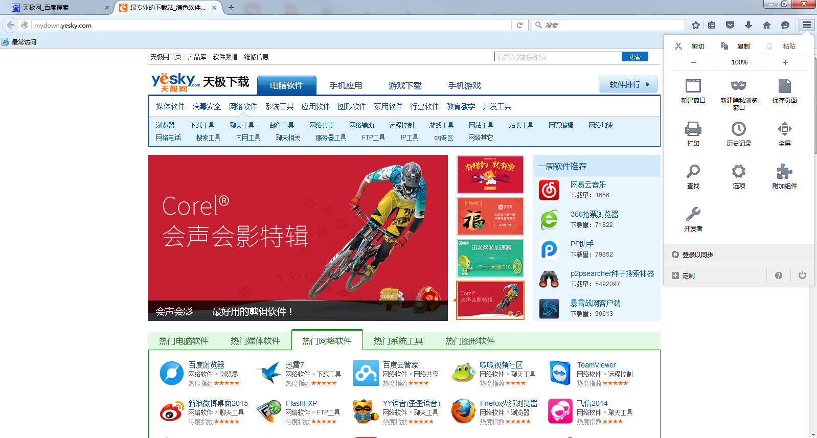 Firefox火狐浏览器截图4