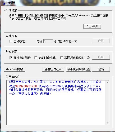 电脑校时器截图1