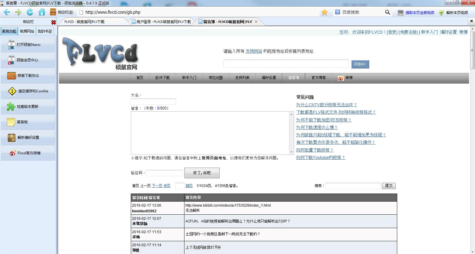 硕鼠FLV视频下载软件截图3