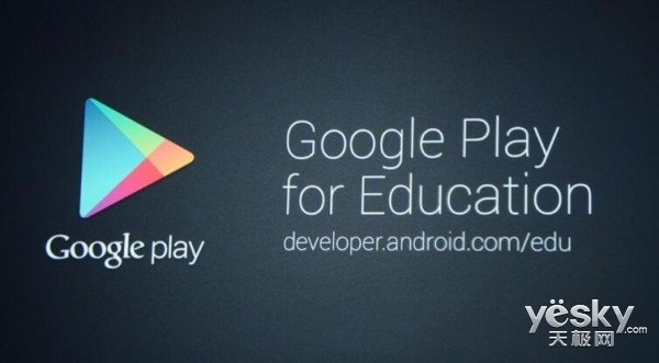 谷歌将于3月14日关闭教育版Google Play商店