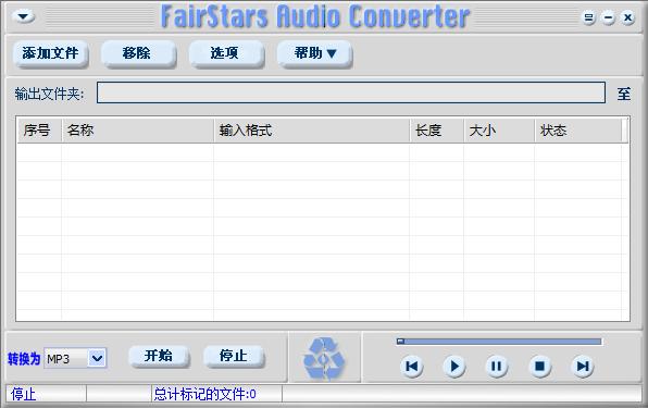 音频格式转换器截图1