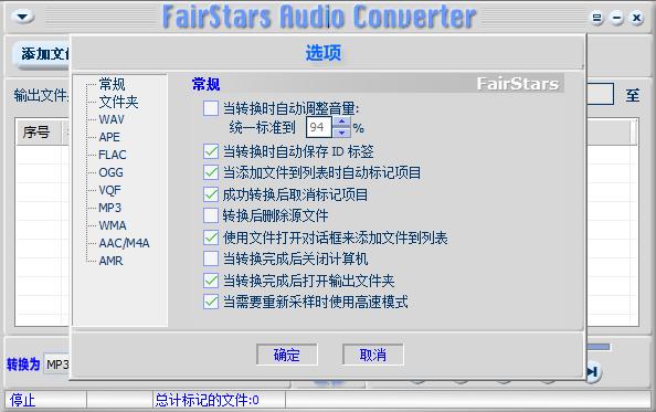 音频格式转换器截图2