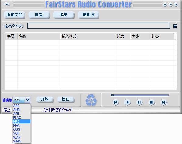 音频格式转换器截图3