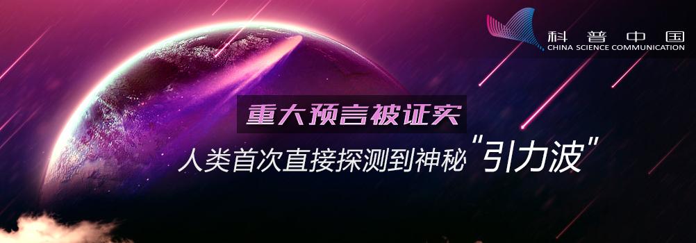 科普中国专题:人类首次探测到神秘引力波