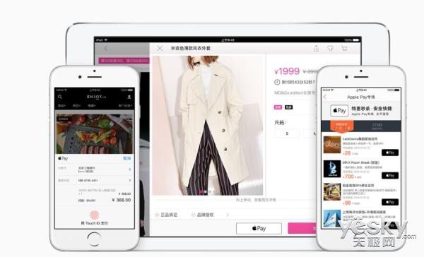 苹果移动支付服务ApplePay正式登陆中国大陆
