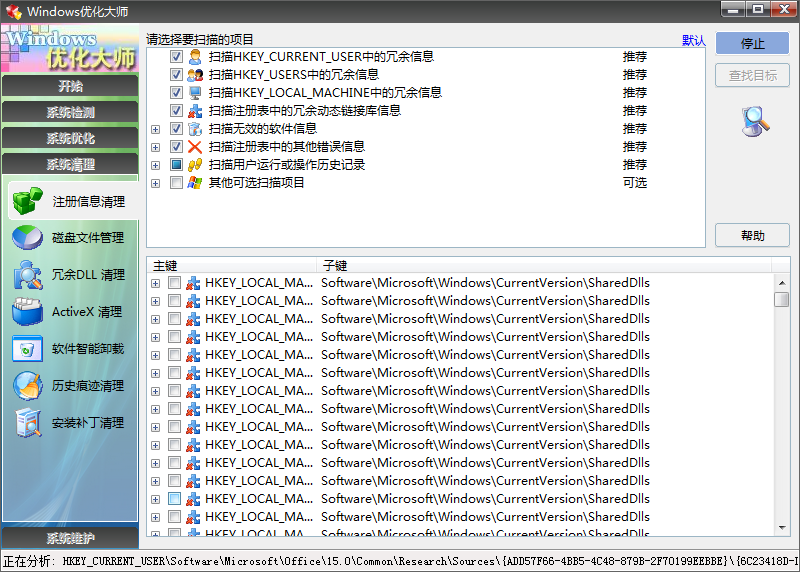 Windows优化大师截图4