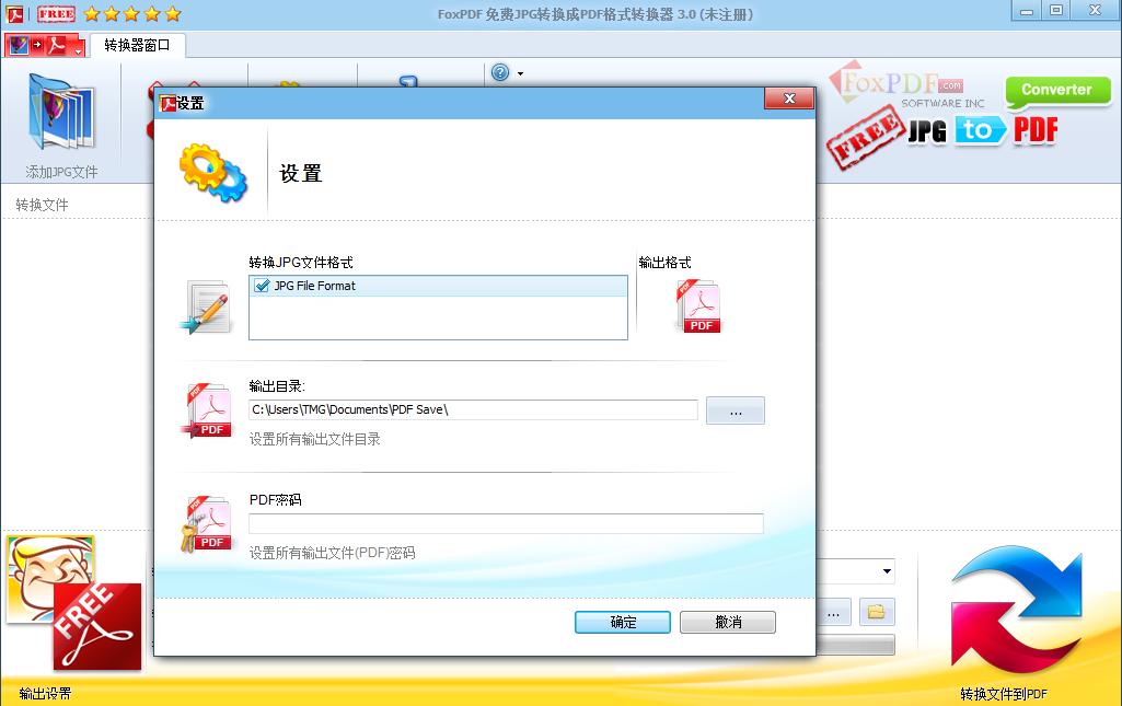 免费JPG转换到PDF转换器截图3