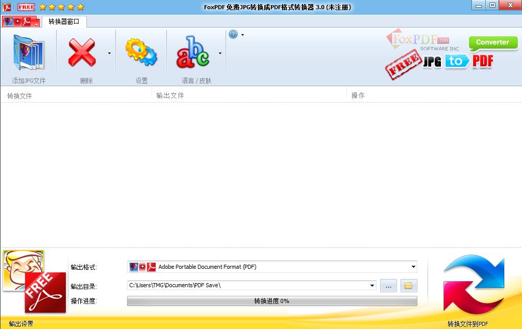 免费JPG转换到PDF转换器截图2