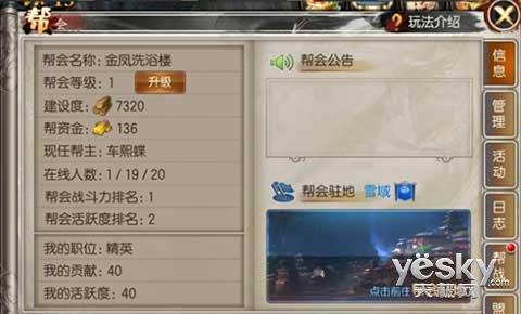 《东方不败》手游帮战玩法解密战争一触即发