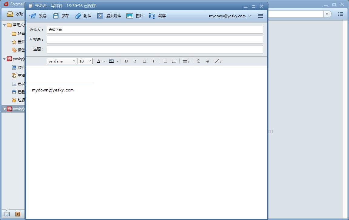 FoxMail截图1