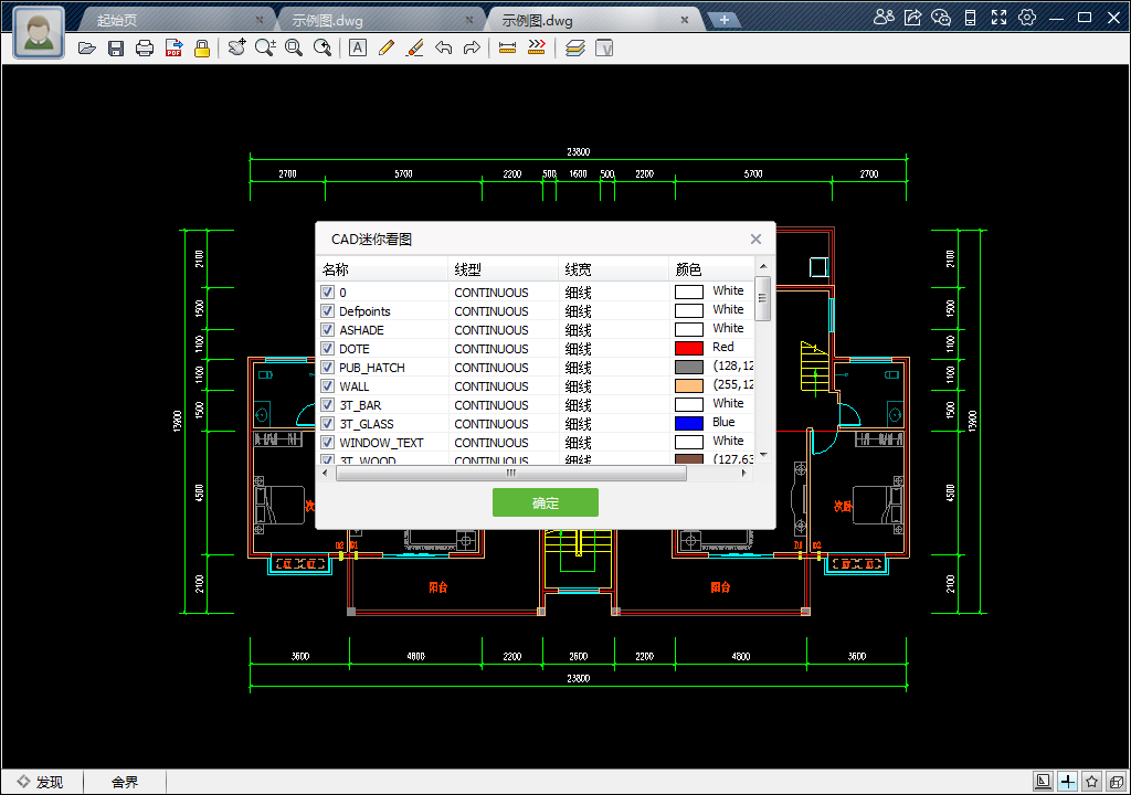 CAD迷你看图截图5