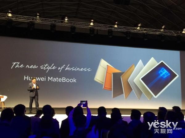 吹响进军PC的号角 华为MateBook现场速评