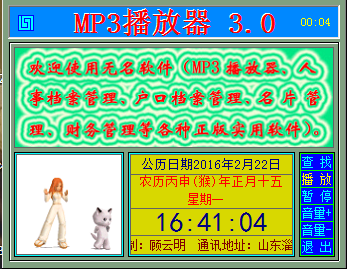 MP3播放器截图2