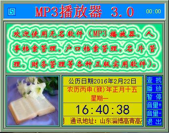 MP3播放器截图1