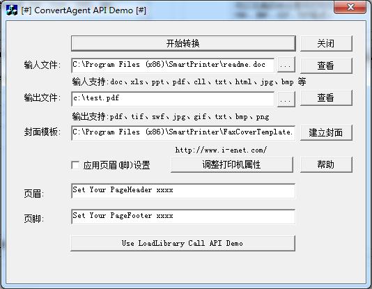 smartprinter(虚拟打印机)截图3