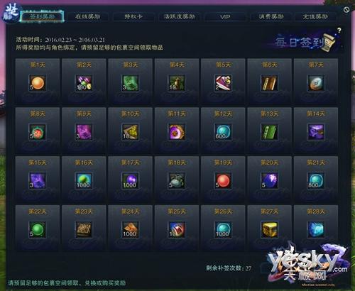 《诛仙3》开年庆典今日开启 新惠馈预热初春