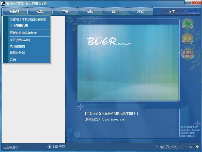 精灵强制视频软件截图2