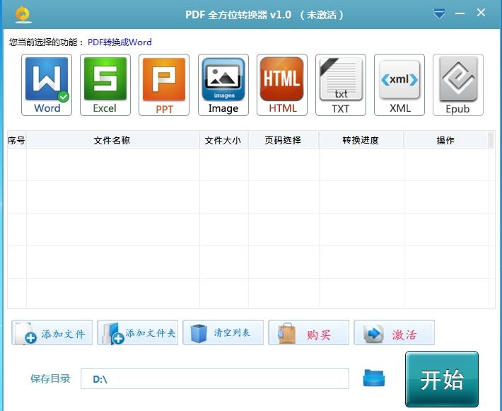 全方位PDF转换器截图1