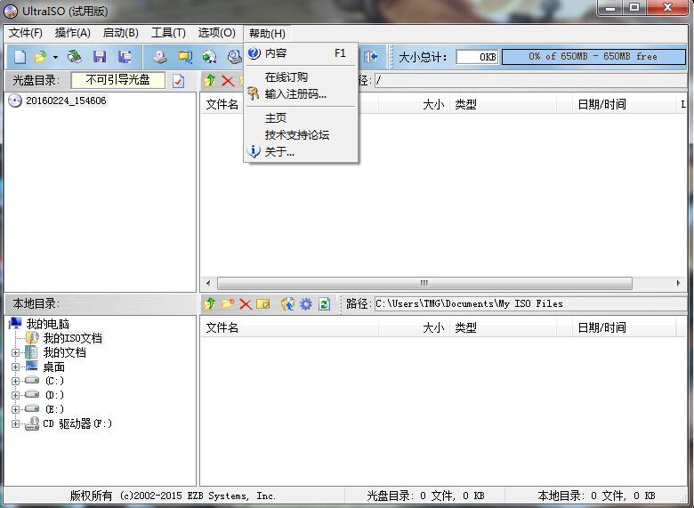 UltraISO软碟通截图4